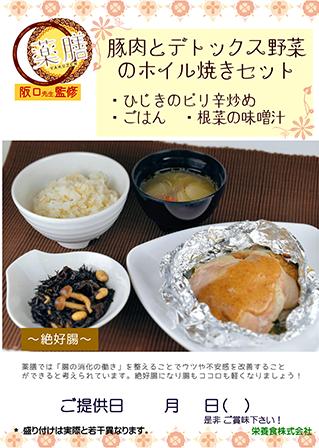 豚肉とデトックス野菜のホイル焼きセット